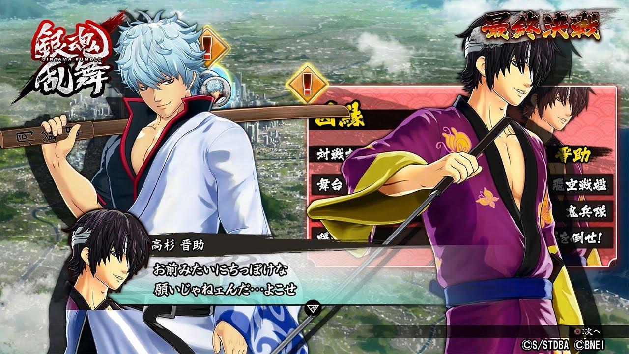 Game Gintama Rumble